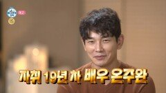< 온주완의 백투더 2000's & 전현무의 무무상회>나 혼자 산다 414회 예고, MBC 210924 방송
