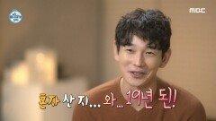 배우 온주완의 자취 하우스 대공개! 탈골소리와 함께하는 모닝 스트레칭, MBC 210924 방송