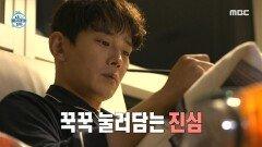 노트에 꾹꾹 눌러 담는 진심 소중한 마음을 담은 온주완의 시!, MBC 210924 방송