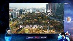 <대한민국의 치열한 권력 전쟁!> 선을 넘는 녀석들 - 리턴즈 67회 예고 MBC 201206 방송