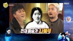 < 공주를 위한 나라는 없다 > 선을 넘는 녀석들 - 리턴즈 68회 예고 MBC 201213 방송