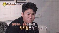 악연의 시작? 경호실장 차지철과 중장정보부장 김재규! MBC 201206 방송