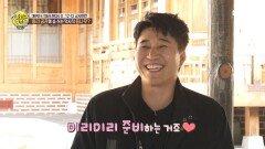 총리 공관에 숨 쉬는 역사적 등나무? MBC 201213 방송