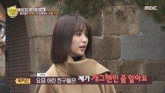 오늘의 게스트! 배우 박하선과 함께하는 서울 구경~! MBC 201213 방송