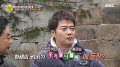 추워진 날씨를 잊게 하는 평화로운 홍지문! MBC 201213 방송