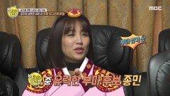 공주의 남편은 나야 나~♬ 부마 서바이벌?! MBC 201213 방송
