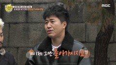 내 꽃길은 내가 만든다! 평강공주와 바보온달? MBC 201213 방송