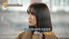 대한제국의 마지막 왕녀 덕혜옹주의 삶 MBC 201213 방송