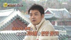 마침대 고종의 딸로 왕족에 입적한 덕혜옹주! MBC 201213 방송
