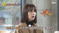 연이은 가족들의 비보, 덕혜옹주의 눈물 MBC 201213 방송
