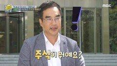김동환 마스터와 함께 걸음마부터 차근차근! 주식이 뭐예요?, MBC 211024 방송
