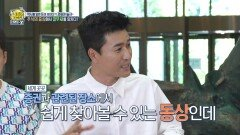 한국거래소에 자리한 동상?! 종민이 소개하는 곰과 황소의 의미!, MBC 211024 방송