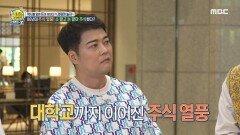 80년대 주식 열풍 소 팔고 논 팔아 주식했다?!, MBC 211024 방송
