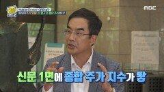 흔들리는 코스피 선에서 역사 향이 느껴진거야~ 경제와 역사의 만남, MBC 211024 방송