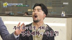 대한민국을 뒤흔든 주식 붐! 그 끝은 깡통계좌?, MBC 211024 방송
