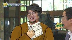 홍길동은 이제 그만! 깜짝 금융실명제 실시~!, MBC 211024 방송
