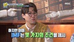 벼랑 끝 대한민국! 잔인한 암흑기가 시작되다, MBC 211024 방송