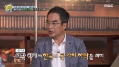 세계가 놀란 반전의 시작! K-금 모으기 운동, MBC 211024 방송