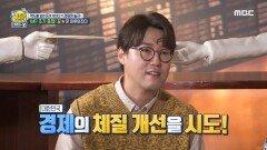 온 국민의 노력으로 이겨낸 외환 위기, MBC 211024 방송