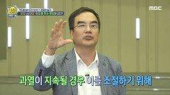 '사요' VS '마요' 경제 마스터 김동환의 주식 꿀팁?!, MBC 211024 방송