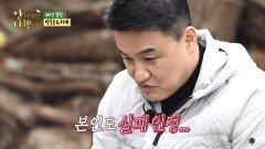 [선공개] 연기 외길 인생 박중훈의 '식용유 찌개'..😥, MBC 210111 방송