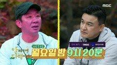 <드디어 시작된 박중훈의 반격!> 안싸우면 다행이야 14회 예고, MBC 210111 방송
