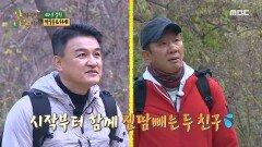 40년 절친 박중훈 & 허재, 갑자기 말 탄 자연인이...??🐎, MBC 210111 방송