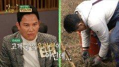 """미꾸라지 한 마리에 흔들린 우정...?! """"야...🤬!!"""", MBC 210111 방송"""