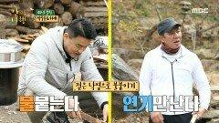 집념의 박중훈, 과연 불 붙이기는 성공할까!? 😤, MBC 210111 방송