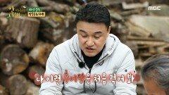 """자연에서 맛보는 푸짐한 한상! """"이런 거 처음 먹어 봐🤤"""", MBC 210111 방송"""