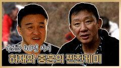 《스페셜》 국보급 40년 지기, 허재와 중훈의 찐친케미, MBC 210111 방송