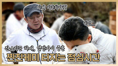 《스페셜》 잔소리꾼 허재, 열정가이 중훈, 찐친케미 터지는 점심시간!, MBC 210111 방송