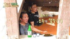 [선공개] 박중훈 X 허재, 40년 절친과 함께하는 '황토 목욕 타임', MBC 210118 방송