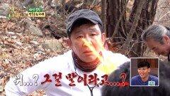 [선공개] 산양삼 반쯤 날려먹은 의욕맨 박중훈에 눈으로 욕하는 허재 👀🔥, MBC 210118 방송