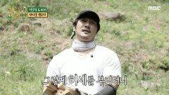 """""""진짜 다 탔어...ㅠㅠ"""" 허세 부리다가 보리밥 다 태운 KCM, MBC 210614 방송"""