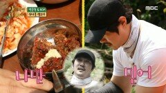 """수제 쌈장 만드는 KCM """"감췰맛(K.C.M)이 뭔지 보여줄게!"""", MBC 210614 방송"""