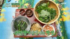 """머위에 보리밥을 싸 먹는 KCM """"자연 향기 물씬~😋"""", MBC 210614 방송"""