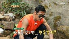 경치 끝내주는 계곡에서 밥 먹는 박준형&KCM⛰️, MBC 210614 방송