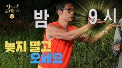 <월요일 밤 9시에 찾아옵니다!🥰> 안싸우면 다행이야 36회 예고, MBC 210621 방송