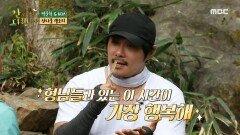 """지리산 계곡에서 노래하는 KCM """"산나물 먹고 그냥 좋아♪♬"""", MBC 210614 방송"""