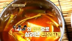 """모두의 힘으로 다시 회생한 된장찌개 """"감칠맛 인정!😆"""", MBC 210621 방송"""
