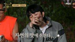 """슬리피, 콧물까지 흘리며 자연식 먹방! """"자연의 맛에 취한다...★"""", MBC 210621 방송"""
