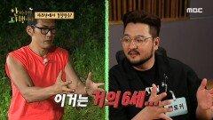 """룰은 몰라도 열정은 넘치는 쭈니형! """"하나 빼기가 뭐야?!😵"""" , MBC 210621 방송"""