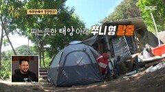"""후배들 빠르게 깨우는 쭈니형 만의 방법! """"일어나!🤩"""", MBC 210621 방송"""