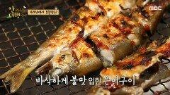 자급자족의 힘! 은어 한 상에 감동한 쭈니형 , MBC 210621 방송