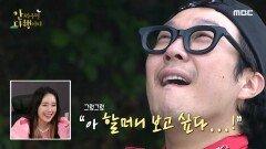 눈물을 흘린 백지영과 하하? 성시경의 배추 바지락 된장국, MBC 210719 방송