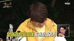 성시경 셰프의 요리 시간?! (ft. 찰랑이는 앞머리), MBC 210719 방송