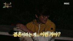 """""""결혼이라는 게 이런 거야?"""" 외로운 발라더 성시경... , MBC 210719 방송"""