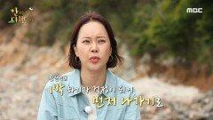 먼저 섬을 떠나는 백지영! 아쉬운 자연인과의 이별, MBC 210719 방송