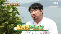 오늘만을 기다렸다! 치팅데이를 즐기기 위해 섬으로 찾아온 재준!, MBC 210719 방송